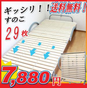 ニトリ すのこベッド.jpg